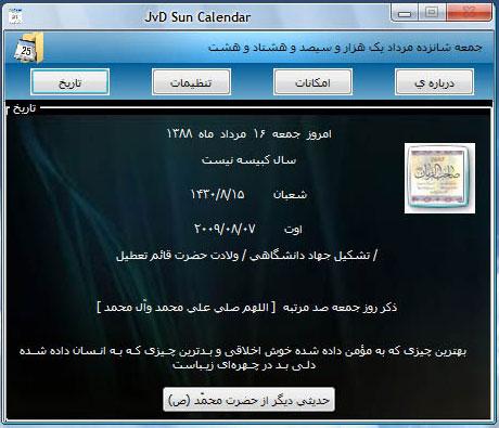 Jvd Sun calendar 2